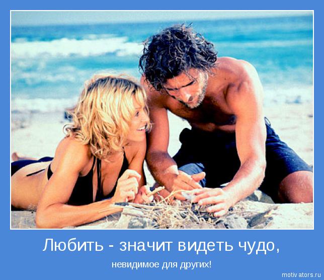 Мотиваторы о любви: любить значит видеть чудо
