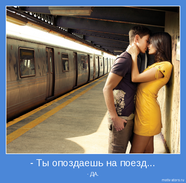 Опоздаешь на поезд...