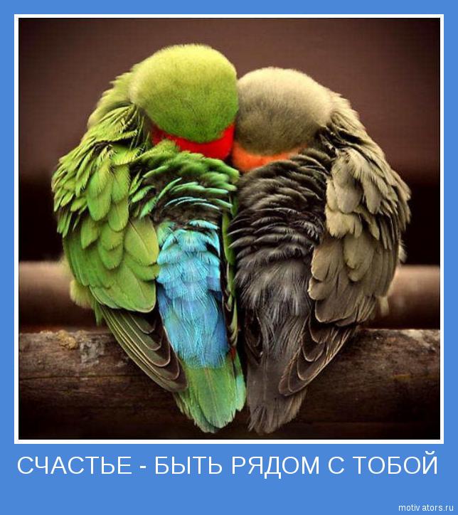 Счастье - быть рядом с тобой