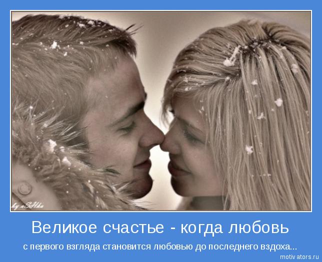 Великое счастье - когда любовь...