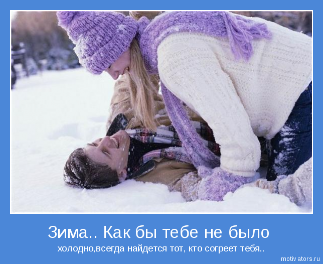Зима... Как бы тебе не было...