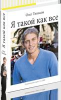 """""""Я такой как все"""", Тиньков Олег"""