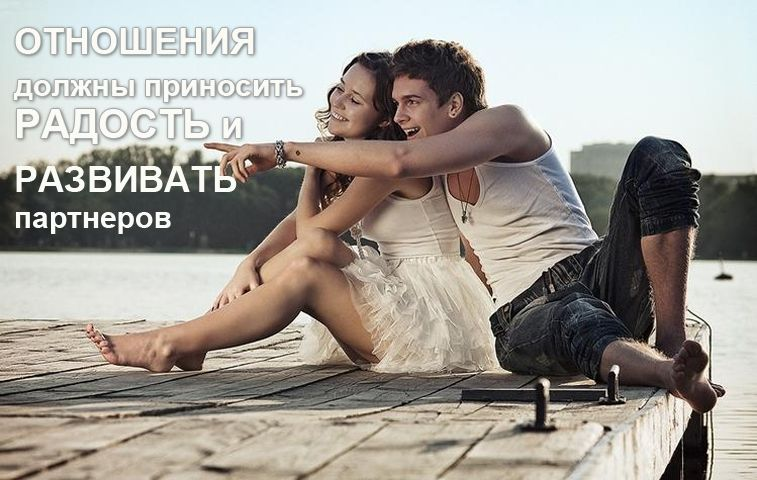 Отношения должны приносить радость