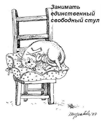 Занять свободный стул