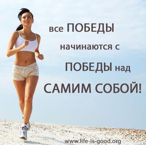 Все победы начинаются с победы над самим собой