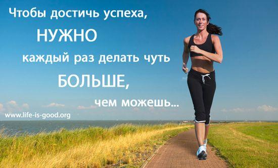 Чтобы достичь успеха нужно...