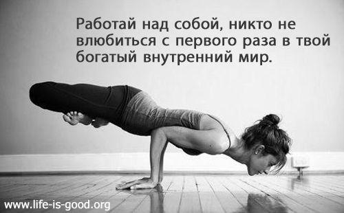 Работай над собой...