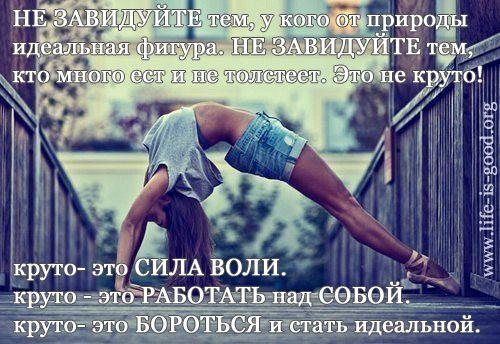Не завидуйте тем, у кого от природы идеальная фигура...