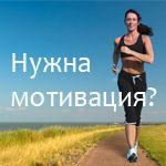 Мотивирующие картинки для здорового образа жизни