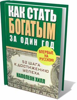 Н. Хилл «Как стать богатым за один год»