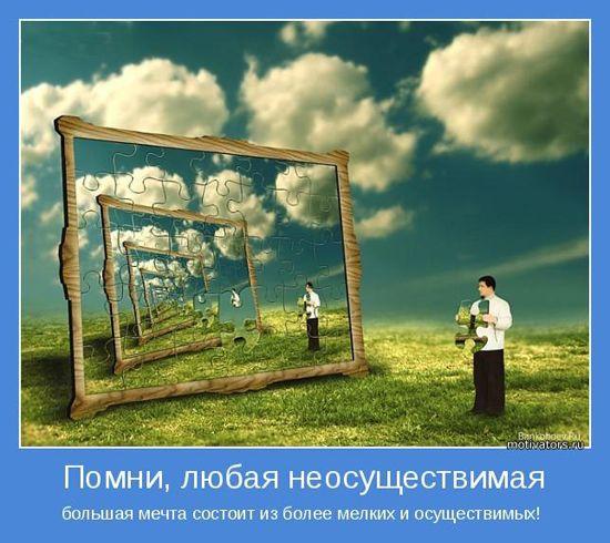 Вдохновляющие картинки о мечтах