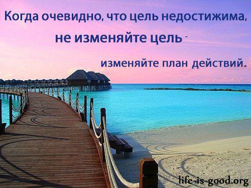 http://www.life-is-good.org/wp-content/uploads/2013/04/pozitivnyye-tsitaty-v-kartinkakh-1.jpg