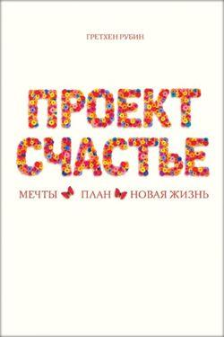 Гретхен Рубин «Проект Счастье»