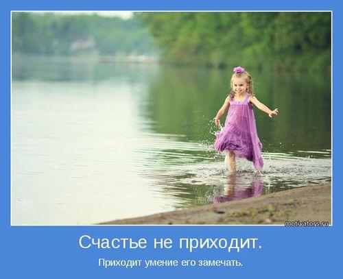 Мотиваторы про счастье