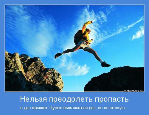 Мотиваторы о препятствиях