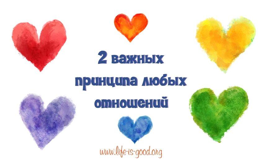 2 важных принципа любых отношений