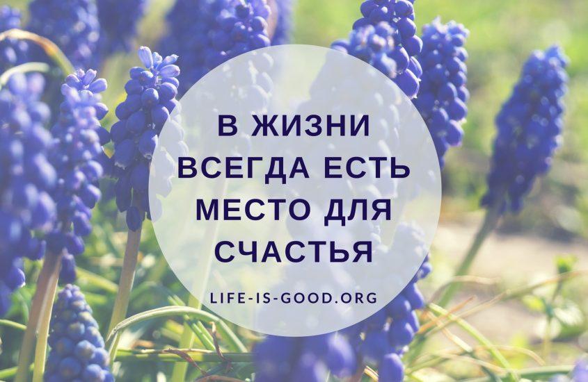 В жизни всегда есть место для счастья