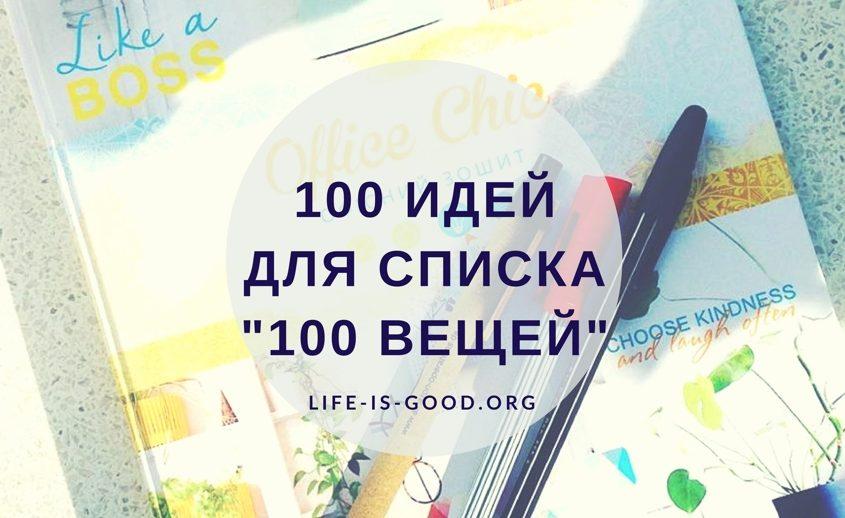 100+ идей для списка «100 вещей»