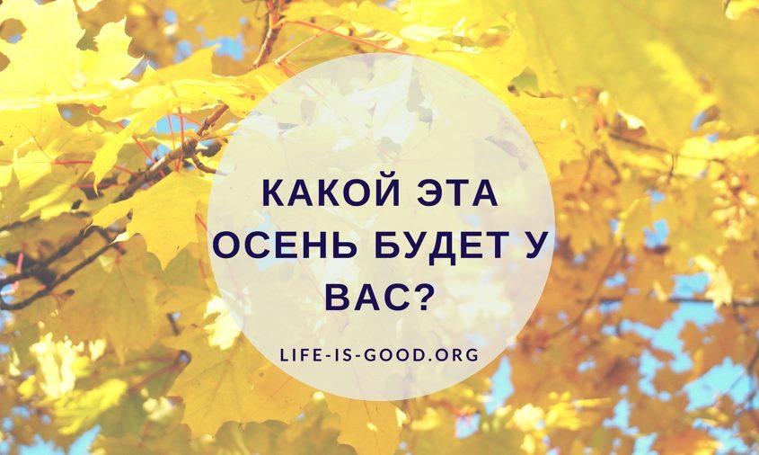 Какой эта осень будет у вас?