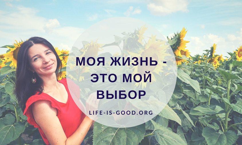 Моя жизнь — это мой выбор