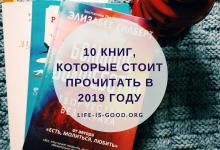 10 книг, которые стоит прочитать в 2019 году