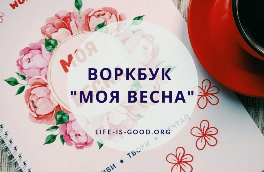 Воркбук «Моя весна»