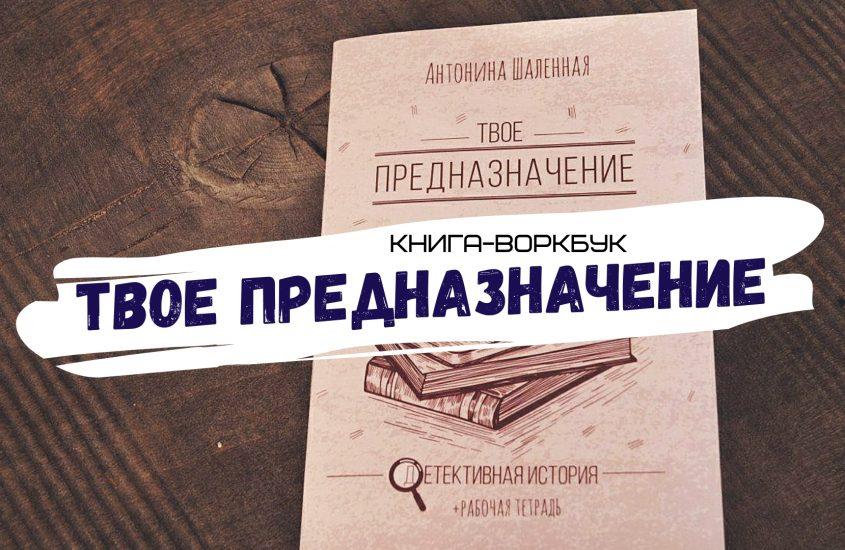 Книга-воркбук «Твое предназначение»