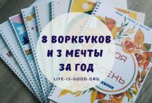 8 воркбуков и 3 мечты за год