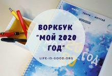 Воркбук «Мой 2020 год»