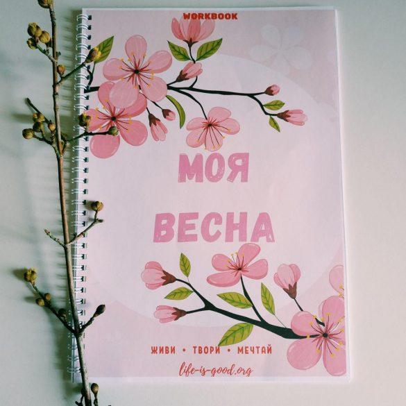 """Воркбук """"Моя весна"""""""