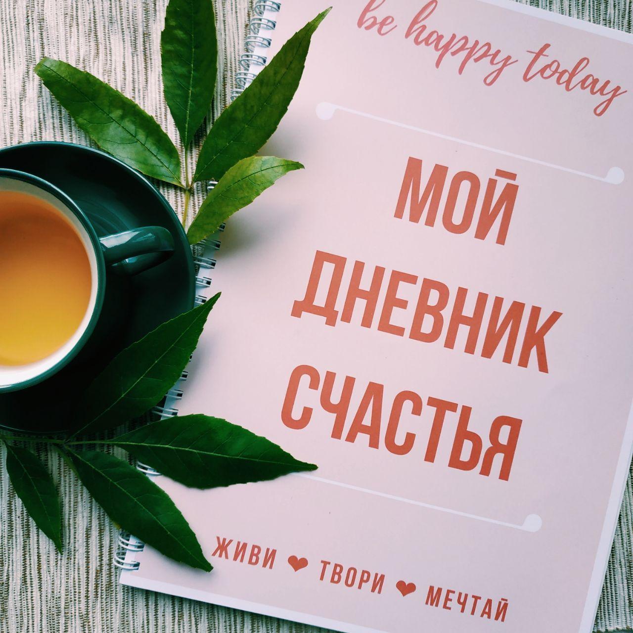 Дневник счастья