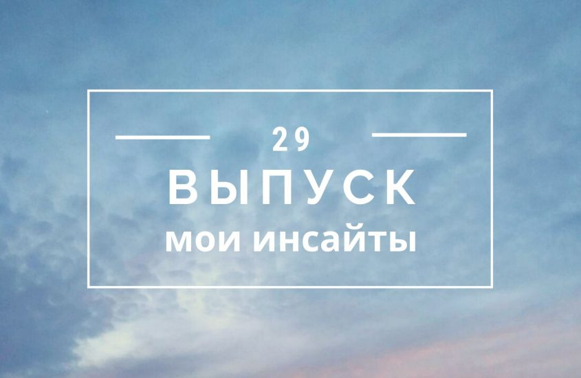 Мои инсайты. Выпуск 29