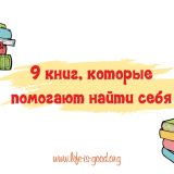 9 книг, которые помогают найти себя