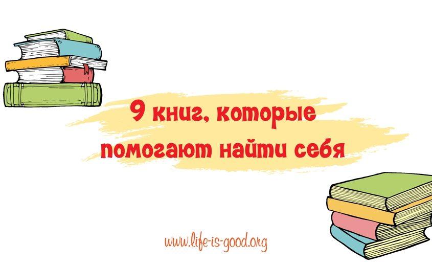 9+ книг, которые помогают найти себя