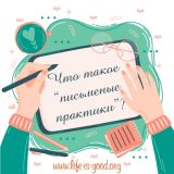 Что такое «Письменные практики»