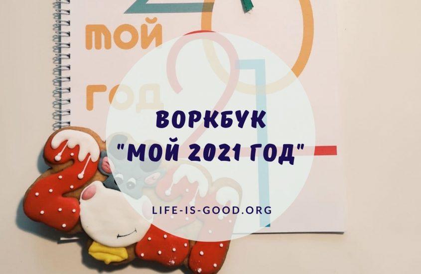 Воркбук «Мой 2021 год»